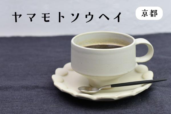 ヤマモトソウヘイ(山本壮平)