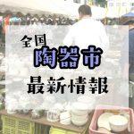 日本全国陶器市・祭りの最新情報