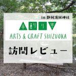アートアンドクラフト静岡レビュー