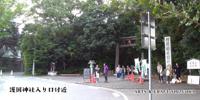 アートアンドクラフト静岡