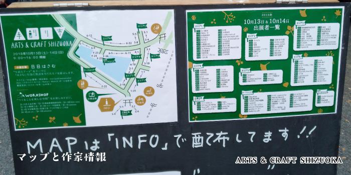 アートアンドクラフト静岡v